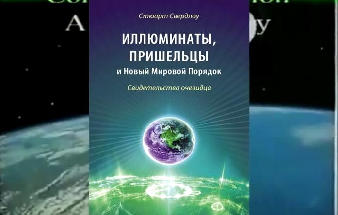 СТЮАРТ СВЕРДЛОУ КНИГИ СКАЧАТЬ БЕСПЛАТНО